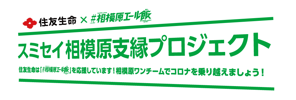 sumisei_banner